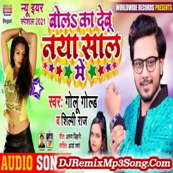 Bola Ka Debu Naya Saal Me Golu Gold Bola Ka Debu Naya Saal Me New Bhojpuri Mp3 Song Dj Remix Gana Download