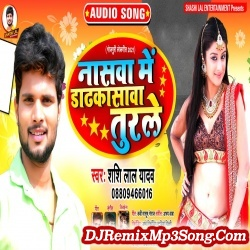 Naswa Me Darkaswa Turle Shashi Lal Yadav Shashi Lal Entertainment New Bhojpuri Mp3 Song Dj Remix Gana Download