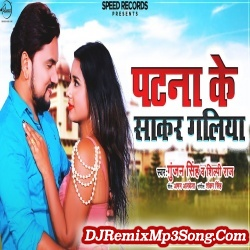 Patna Ke Sakar Galiya Gunjan Singh Patna Ke Sakar Galiya New Bhojpuri Mp3 Song Dj Remix Gana Download