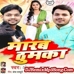 Marab Thumka Ankush Raja Wave Music New Bhojpuri Mp3 Song Dj Remix Gana Download