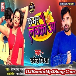 Kamar Lachkauwa Rakesh Mishra PRA Films New Bhojpuri Mp3 Song Dj Remix Gana Download