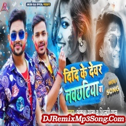 Didi Ke Dewar Navchhatiya Ba Ankush Raja, Shilpi Raj Ankush Raja Official New Bhojpuri Mp3 Song Dj Remix Gana Download