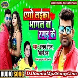 Ago Laika Bhagal Ba Ragad Ke Chandan Chanchal Ago Laika Bhagal Ba Ragad Ke New Bhojpuri Mp3 Song Dj Remix Gana Download