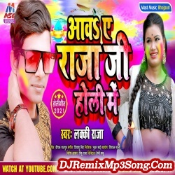 Aawa Ye Raja Ji Holi Me Lucky Raja Aawa Ye Raja Ji Holi Me New Bhojpuri Mp3 Song Dj Remix Gana Download