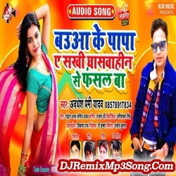 Baua Ke Papa Ae Sakhi Ghasvahin Se Fasal Ba Awdhesh Premi Yadav Baua Ke Papa Ae Sakhi Ghasvahin Se Phasal Ba New Bhojpuri Mp3 Song Dj Remix Gana Download