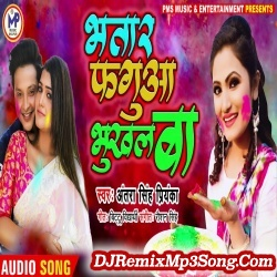 Bhatar Fagua Bhukhal Ba Antra Singh Priyanka MP Music Bhojpuri New Bhojpuri Mp3 Song Dj Remix Gana Download