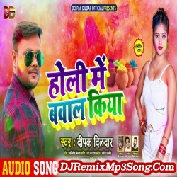 Holi Me Bawal Kiya Deepak Dildar Deepak Dildar Official New Bhojpuri Mp3 Song Dj Remix Gana Download