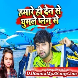 Ghumle Jahaj Se Neelkamal Singh Wave Music New Bhojpuri Mp3 Song Dj Remix Gana Download