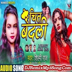 Chit Badli Khiyake Maza Marlas Re Bangliniya Shilpi Raj Chit Badli New Bhojpuri Mp3 Song Dj Remix Gana Download