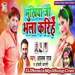 Mukhiya Ji Bhala Karihe Alam Raj Gannayak Music World New Bhojpuri Mp3 Song Dj Remix Gana Download