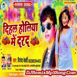 Dihle Holiya Me Dard Vinod Bedardi Dihle Holiya Me Dard New Bhojpuri Mp3 Song Dj Remix Gana Download
