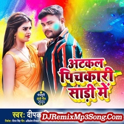 Atkal Pichkari Sadi Me Deepak Dildar Atkal Pichkari Sadi Me New Bhojpuri Mp3 Song Dj Remix Gana Download