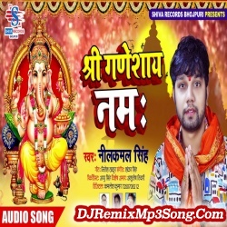 Shree Ganeshay Namah Neelkamal Singh  New Bhojpuri Mp3 Song Dj Remix Gana Download