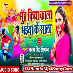 Muh Kiya Kala Bhaiya Ke Sala Antra Singh Priyanka  New Bhojpuri Mp3 Song Dj Remix Gana Download