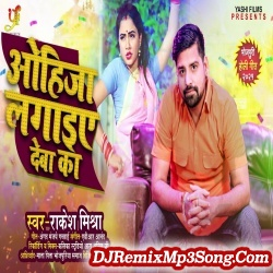 Ohija Lagaiye Deba Ka Rakesh Mishra  New Bhojpuri Mp3 Song Dj Remix Gana Download