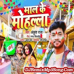 Dj Baji Maal Ke Tola Ankush Raja Dj Baji Maal Ke Tola New Bhojpuri Mp3 Song Dj Remix Gana Download