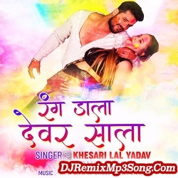 Rang Dala Devar Sala Dj Remix Khesari Lal Yadav Rang Dala Devar Sala New Bhojpuri Mp3 Song Dj Remix Gana Download