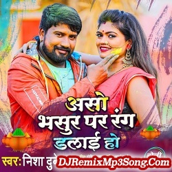 Aso Bhasur Par Rang Dalayi Ho Nisha Dubey  New Bhojpuri Mp3 Song Dj Remix Gana Download