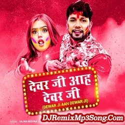 Devar Ji Na Dewar Ji Dj Remix Neelkamal Singh Devar Ji Na Dewar Ji New Bhojpuri Mp3 Song Dj Remix Gana Download