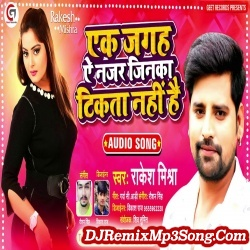 Ek Jagah Ae Najar Jinka Tikta Nahi Hai Rakesh Mishra Ek Jagah Ae Najar Jinka Tikta Nahi Hai New Bhojpuri Mp3 Song Dj Remix Gana Download
