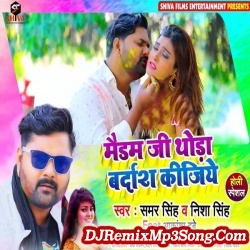 Maidam Ji Thoda Bardas Kijiye Samar Singh  New Bhojpuri Mp3 Song Dj Remix Gana Download