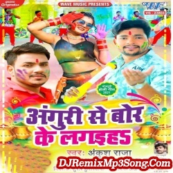 Anguri Se Bor Ke Lagaiha Ankush Raja  New Bhojpuri Mp3 Song Dj Remix Gana Download