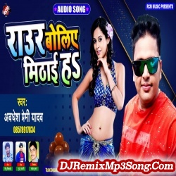Raur Boliye Mithai Ha Awdhesh Premi Yadav Raur Boliye Mithai Ha New Bhojpuri Mp3 Song Dj Remix Gana Download