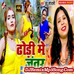 Dhodi Me Jantar Indu Sonali  New Bhojpuri Mp3 Song Dj Remix Gana Download