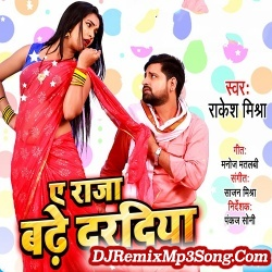 Ae Raja Badhe Daradiya Rakesh Mishra  New Bhojpuri Mp3 Song Dj Remix Gana Download