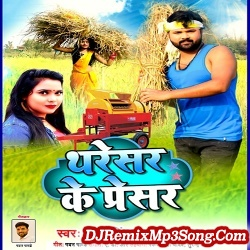 Tharesar Ke Presar Samar Singh  New Bhojpuri Mp3 Song Dj Remix Gana Download