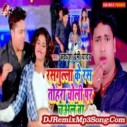 Rasgulla Ke Ras Tohara Choli Par Chuwal Ba Awdhesh Premi Yadav  New Bhojpuri Mp3 Song Dj Remix Gana Download