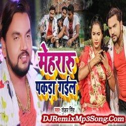 Mehraru Pakda Gail Gunjan Singh, Shilpi Raj  New Bhojpuri Mp3 Song Dj Remix Gana Download