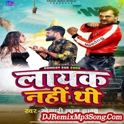 Layak Nahi Thi Dj Remix Khesari Lal Yadav, Antra Singh Priyanka Layak Nahi Thi New Bhojpuri Mp3 Song Dj Remix Gana Download