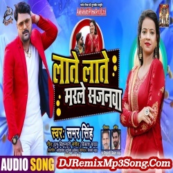 Late Late Marle Sajanwa Ago Chumma Karanwa Samar Singh Late Late Marle Sajanwa New Bhojpuri Mp3 Song Dj Remix Gana Download