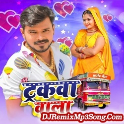 Truckwa Wala Pramod Premi Yadav  New Bhojpuri Mp3 Song Dj Remix Gana Download