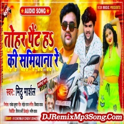 Tohar Pant Ha Ki Samiayana Re Mithu Marshal  New Bhojpuri Mp3 Song Dj Remix Gana Download