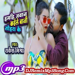 Humhi Jawan Kaile Bani Tohra Ke Rakesh Mishra  New Bhojpuri Mp3 Song Dj Remix Gana Download