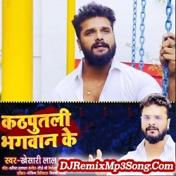 Insaan Khilauna Ho Gail Khesari Lal Yadav  New Bhojpuri Mp3 Song Dj Remix Gana Download