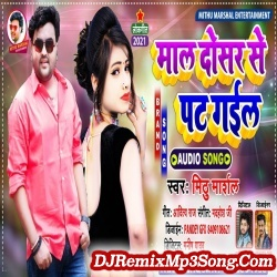 Maal Dusra Se Pat Gail Mithu Marshal  New Bhojpuri Mp3 Song Dj Remix Gana Download