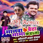 Malwa Ke Beta Mama Kahata Dj Remix Khesari Lal Yadav New Bhojpuri Album Dj Remix Mp3 Songs New Bhojpuri Mp3 Song Dj Remix Gana Download