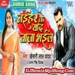 Naihar Ke Yad Taja Bhail Dj Remix Khesari Lal Yadav, Antra Singh Priyanka New Bhojpuri Album Dj Remix Mp3 Songs New Bhojpuri Mp3 Song Dj Remix Gana Download