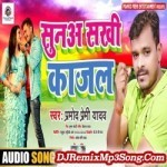 Kahele Payalwa Suna Sakhi Kajal Dj Remix Pramod Premi Yadav New Bhojpuri Album Dj Remix Mp3 Songs New Bhojpuri Mp3 Song Dj Remix Gana Download