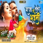 Raja Ji Tahare Bhaini Khesari Lal Yadav Litti Chokha New Bhojpuri Mp3 Song Dj Remix Gana Download